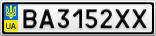 Номерной знак - BA3152XX