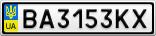 Номерной знак - BA3153KX