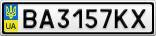 Номерной знак - BA3157KX