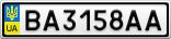Номерной знак - BA3158AA