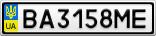 Номерной знак - BA3158ME