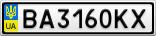 Номерной знак - BA3160KX
