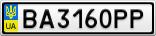 Номерной знак - BA3160PP