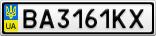 Номерной знак - BA3161KX
