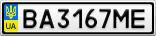 Номерной знак - BA3167ME