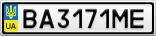 Номерной знак - BA3171ME