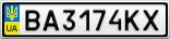 Номерной знак - BA3174KX
