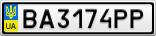 Номерной знак - BA3174PP
