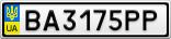 Номерной знак - BA3175PP