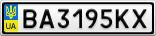 Номерной знак - BA3195KX