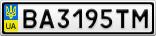 Номерной знак - BA3195TM