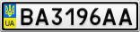 Номерной знак - BA3196AA