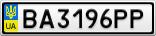 Номерной знак - BA3196PP