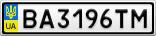 Номерной знак - BA3196TM