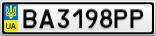 Номерной знак - BA3198PP