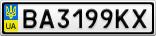 Номерной знак - BA3199KX