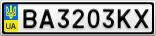 Номерной знак - BA3203KX