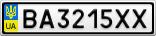 Номерной знак - BA3215XX