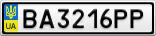 Номерной знак - BA3216PP