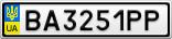 Номерной знак - BA3251PP