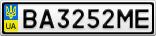 Номерной знак - BA3252ME