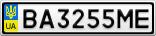Номерной знак - BA3255ME
