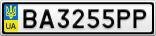 Номерной знак - BA3255PP