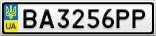 Номерной знак - BA3256PP