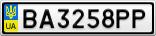 Номерной знак - BA3258PP
