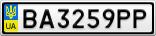 Номерной знак - BA3259PP