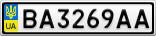 Номерной знак - BA3269AA