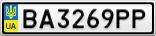 Номерной знак - BA3269PP