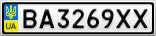 Номерной знак - BA3269XX