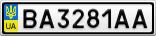 Номерной знак - BA3281AA