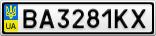 Номерной знак - BA3281KX