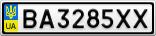 Номерной знак - BA3285XX