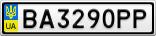 Номерной знак - BA3290PP