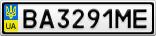 Номерной знак - BA3291ME