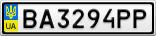 Номерной знак - BA3294PP