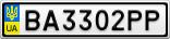 Номерной знак - BA3302PP