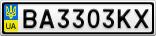 Номерной знак - BA3303KX
