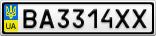 Номерной знак - BA3314XX