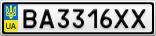 Номерной знак - BA3316XX