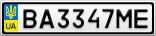 Номерной знак - BA3347ME