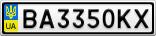 Номерной знак - BA3350KX