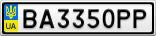 Номерной знак - BA3350PP
