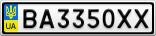 Номерной знак - BA3350XX