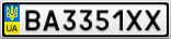Номерной знак - BA3351XX