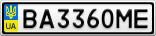 Номерной знак - BA3360ME