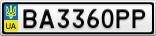 Номерной знак - BA3360PP